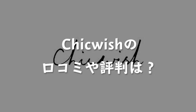 Chicwish(シックウィッシュ)の口コミや評判は?「商品が届かない」という口コミについても解説