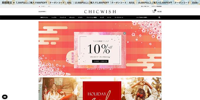 Chicwish(シックウィッシュ)ってどんなファッションブランド?