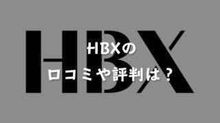 HBXの口コミや評判は?取り扱っている商品は本物で偽物が送られてくる心配はないのかについても解説