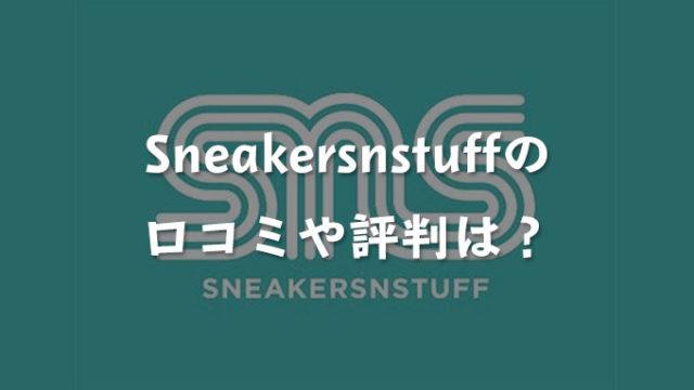 Sneakersnstuff(SNS:スニーカズンスタッフ)の口コミや評判は?偽物が送られてくる心配はないのかについても解説