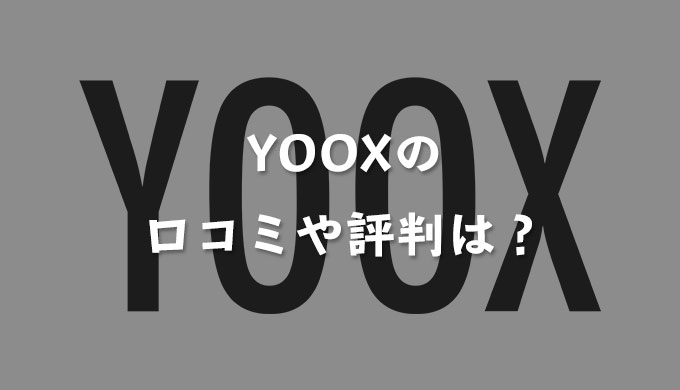 YOOX(ユークス)の口コミや評判は?取り扱っている商品は本物で偽物が送られてくる心配はないのかについても解説