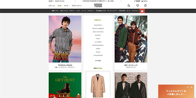 YOOX(ユークス)ってどんな通販サイト?