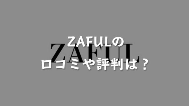 ZAFUL(ザフル)の口コミや評判は?「商品が届かない」という口コミについても解説