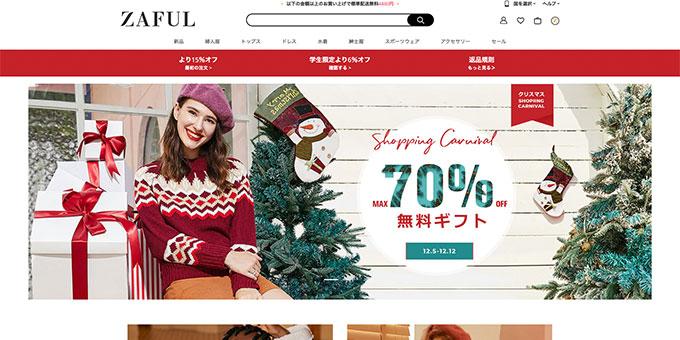 ZAFUL(ザフル)ってどんなファッションブランド?