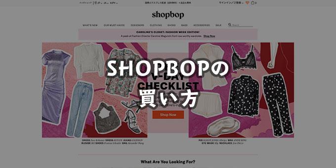 SHOPBOP(ショップボップ)の買い方を画像つきで徹底解説!関税や返品、送料についても