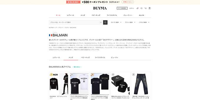 バイマ(BUYMA)