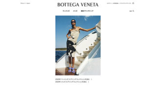 ボッテガヴェネタ(Bottega Veneta)の取り扱い店舗まとめ