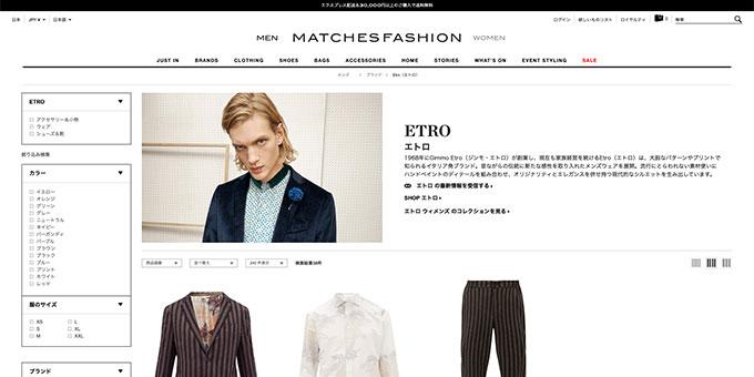 マッチズファッション(MATCHESFASHION)