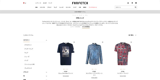 ファーフェッチ(Farfetch)