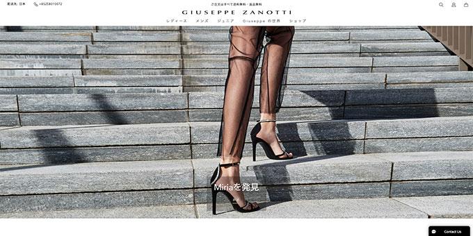 ジュゼッペザノッティ(GIUSEPPE ZANOTTI)が購入できる日本と海外の通販サイトと国内の取扱店舗まとめ