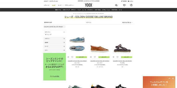 ユークス(YOOX)