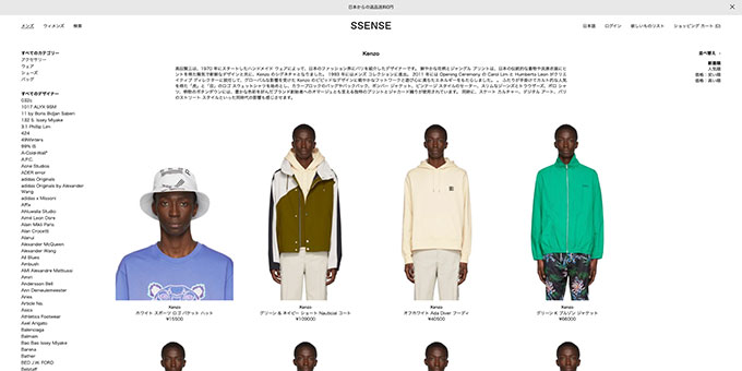 SSENSE(エスセンス)