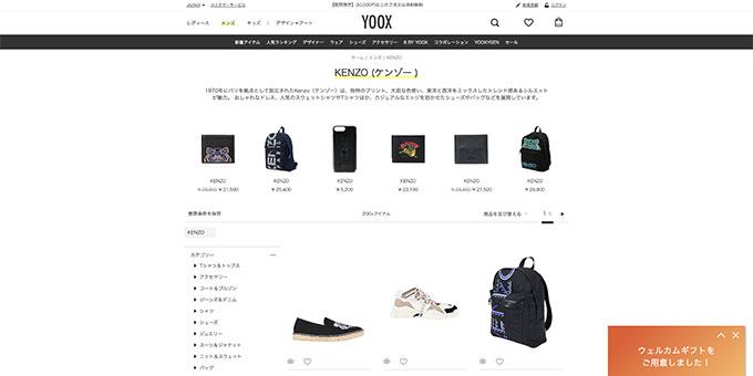 YOOX(ユークス)