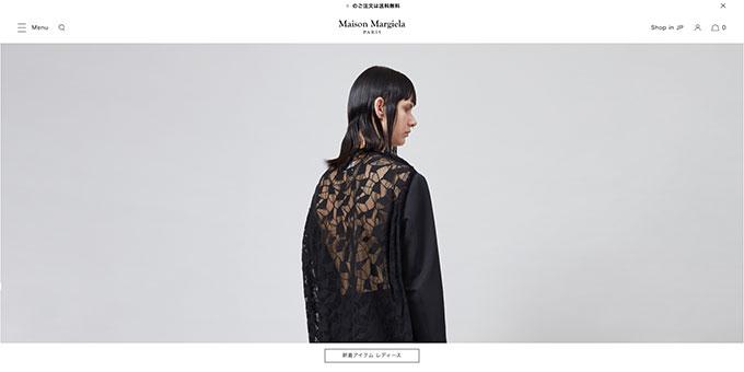 メゾンマルジェラ(Maison Margiela)が購入できる日本と海外の通販サイトと国内の取扱店舗まとめ