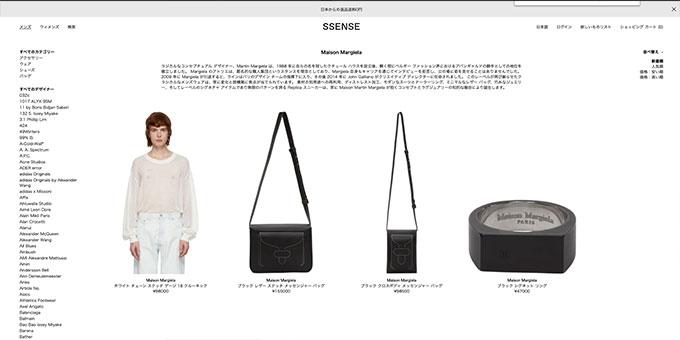 エスセンス(SSENSE)