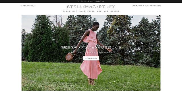 ステラマッカートニー(Stella McCartney)の取り扱い店舗まとめ